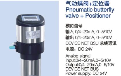 Process controller+butterfly valve 2 จำหน่าย Process controller+butterfly valve